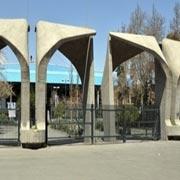 آغاز طرح شهر دانش ۲ دانشگاه تهرانی از سال ۹۷