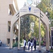 ایجاد تشکیلات جدید علوم پزشکی آزاد در استان ها
