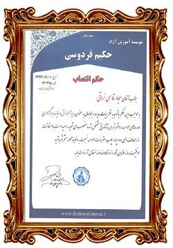 گواهینامه موسسه آموزش آزاد فردوسی
